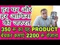 350 रु का यह PRODUCT बेचकर कमाएं 2200 रू रोजाना। BEST SELLING PRODUCT