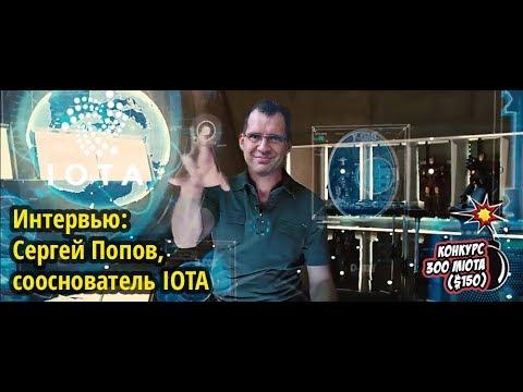 Интервью. Сергей Попов, сооснователь IOTA. Рост с 0 до 1.3 млрд USD, IOTA Coordicide + КОНКУРС