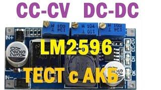 видео Понижающий регулируемый преобразователь напряжения DC-DC Step Down модуль LM2596S 3.2-40 В