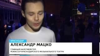 В Краснодаре завершился I Международный фестиваль современной хореографии