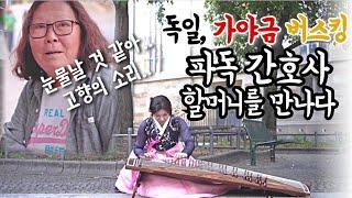 [독일에서] 공원 버스킹 중, 달려오신 한국 할머니..…