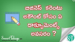 Business Current Account Opening Documents in Telugu | Current Account Documents|Smart Telugu