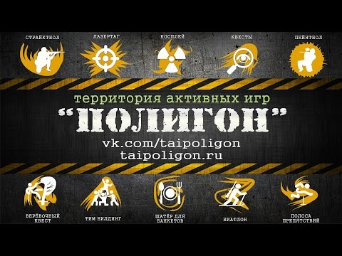 Территория Активных Игр ПОЛИГОН