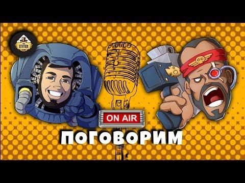 Разговорный стрим TheStation: Армии в подарок, новости, Владивосток (2к), РПГ