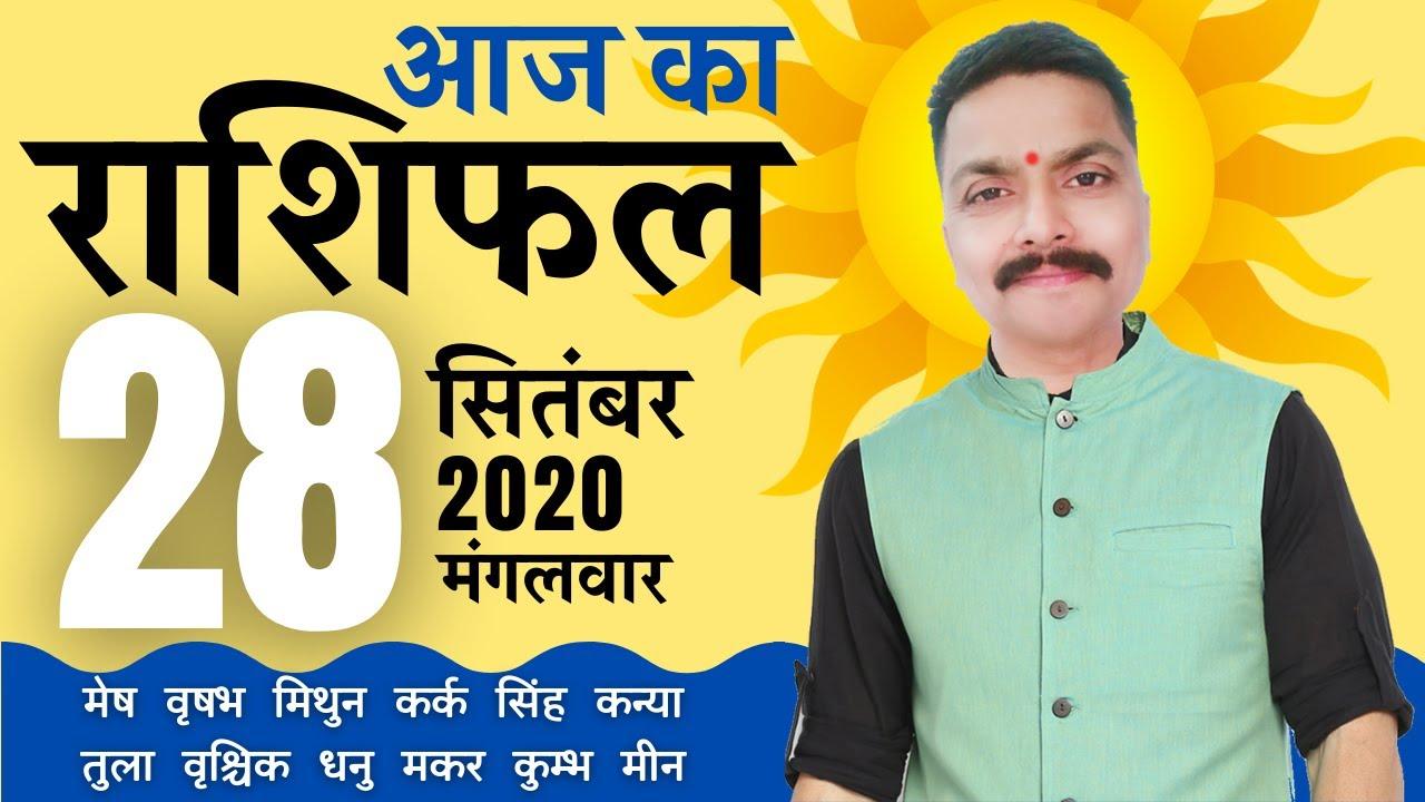 Aaj Ka Rashifal 28 September आज का राशिफल | मेष से मीन दैनिक भविष्यफल | Today Horoscope [Astro Rao]