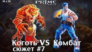 Prime World [36x36] [Коготь vs Комбат]