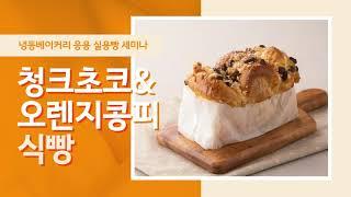 청크 초코 & 오렌지 콩피식빵 - 서브큐 냉동베…