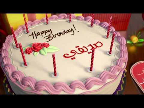 عيد ميلاد سعيد صديقي الغالي Youtube