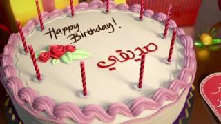 عيد ميلاد سعيد صديقي الغالي
