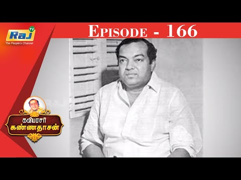 Download கவியரசர் கண்ணதாசன் | Episode - 166 | Dt - 15.09.2020 | RajTv
