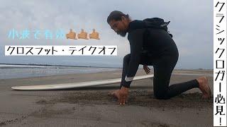 小波で有効なクロスフット・テイクオフ(クラシックロガー必見!)