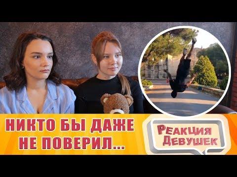 Реакция девушек - Если бы это НЕ СНЯЛИ на камеру, никто бы НЕ ПОВЕРИЛ 3. Реакция - Видео на ютубе