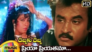 Priya Priyatama Music Video | Debbaku Debba Telugu Movie Songs | Rajinikanth | Sanjay Dutt