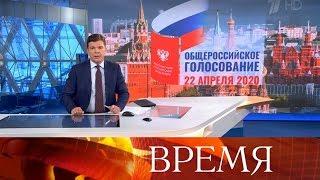 """Выпуск программы """"Время"""" в 21:00 от 11.03.2020"""