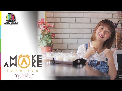 Make Awake คุ้มค่าตื่น | จ.กรุงเทพมหานคร/จ.นนทบุรี | 8 มี.ค. 61 Full HD