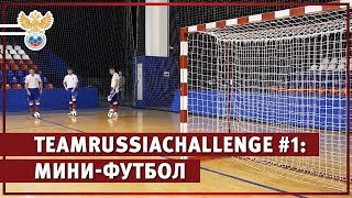 TeamRussiaChallenge #1: мини-футбол