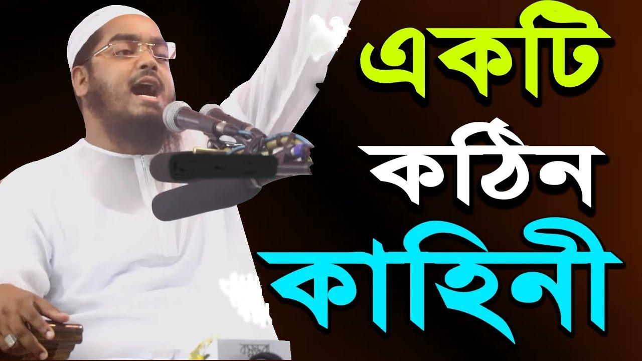Download Maulan Hafizur Rahman Siddiki Bangla Waz 2018 | New waj