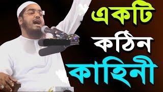 Maulan Hafizur Rahman Siddiki Bangla Waz 2018 | New waj