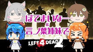 [LIVE] 【L4D2】ぽてまいなー&言ノ葉姉妹コラボ⭐(╹◡╹)【まいなー視点】