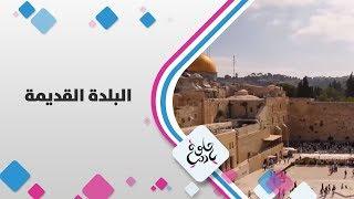 البلدة القديمة /القدس
