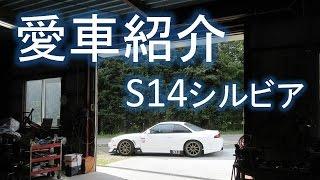 【愛車紹介】BOLDデモカー!?S14シルビア。チューニングカーのバックタービンの音ってこんな感じ