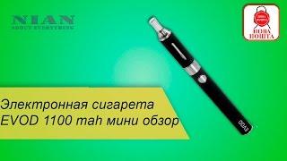электронная сигарета EVOD 1100 mah мини обзор