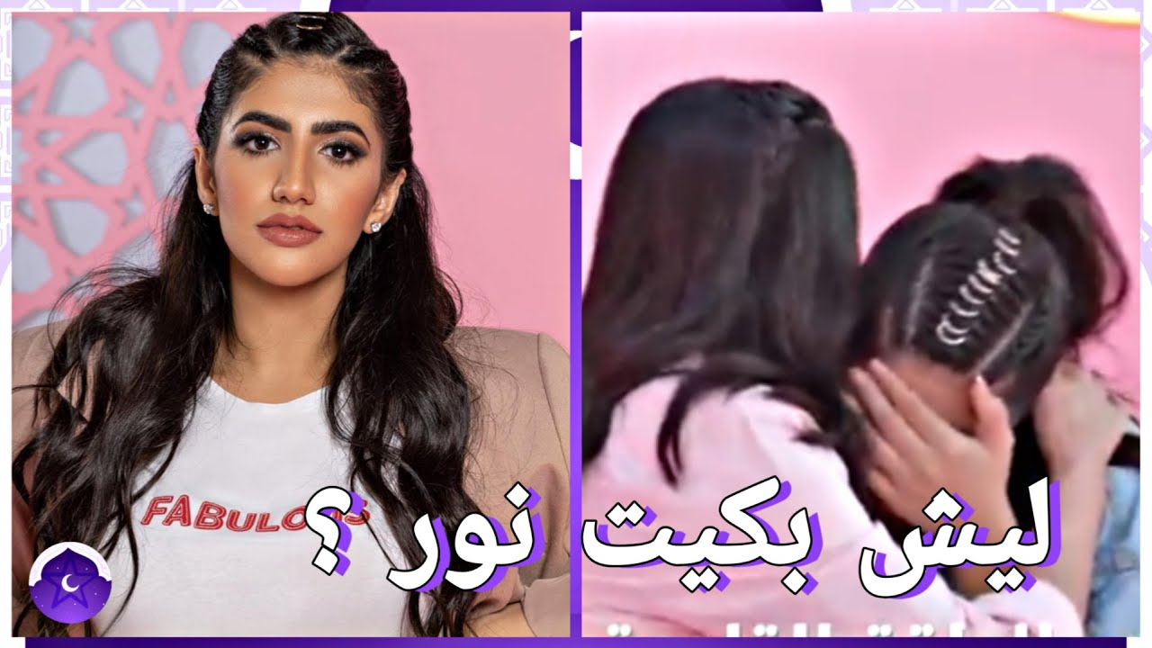 نور ستارز تبكي في برنامج ليالي رمضان ما السبب Goguetv Youtube