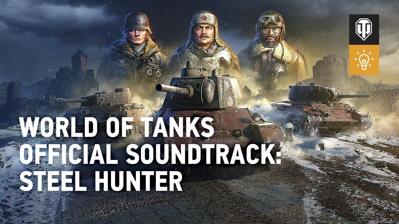 World of Tanks Official Soundtrack: Steel Hunter