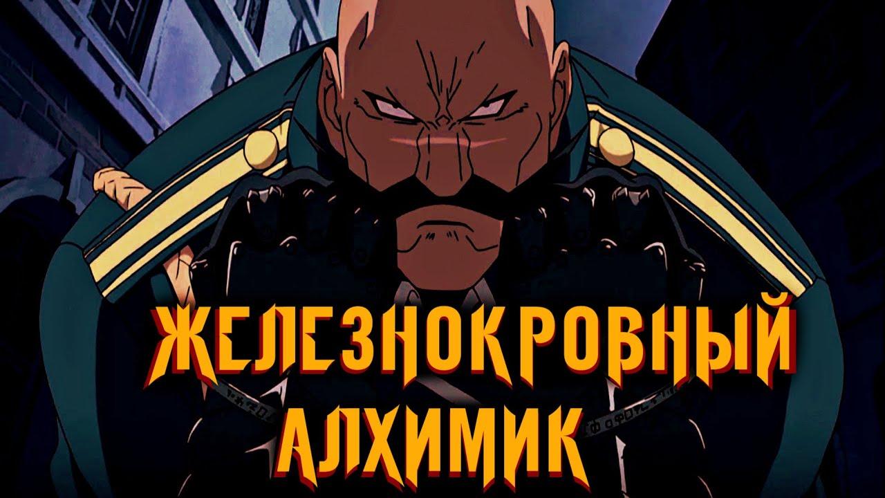 Железнокровный Алхимик   Баск Гран [из Аниме и Манги ...