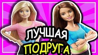 Барби на русском ЛУЧШАЯ ПОДРУГА Мультик для девочек Barbie girl - СЕРИЯ 3