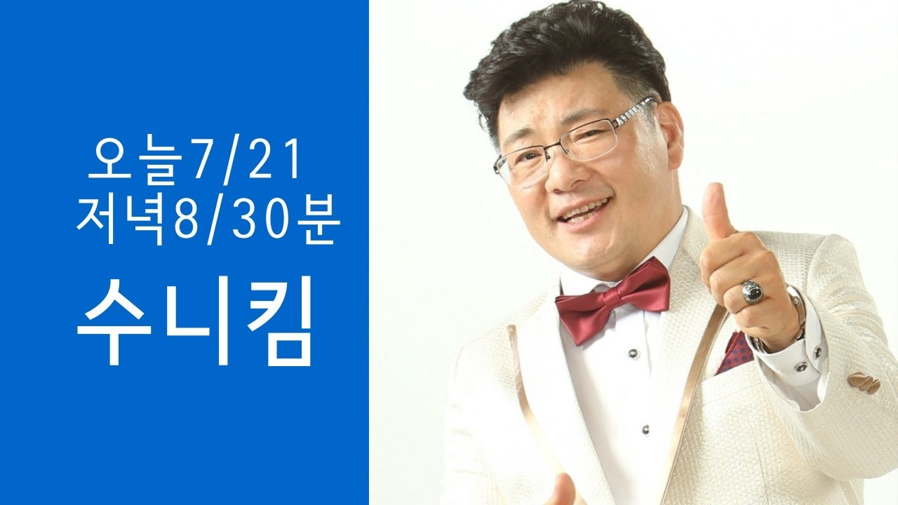 노래요리사, 한석주 TV , 20210721  /  수요일 오후  ,  초대가수 - 수니킴 .