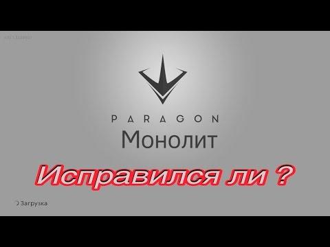 видео: Что это за говно?[#2]paragon: mонолит