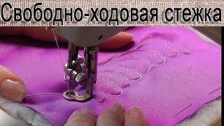 свободно ходовая стежка на простой швейной машинке