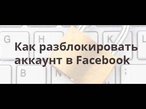 Как разблокировать акаунт в Facebook