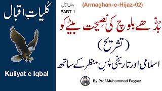 Allama Iqbal Poetry (Armaghan-e-Hijaz-02) Budhe Baloch Ki Nasihat Baite Ko    Kalam e Iqbal