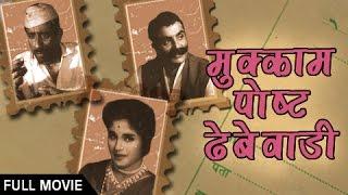 Mukkam Post Dhebewadi - Cult Classic Marathi Movie - Chandrakant, Nilu Phule, Usha Chavan.