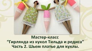 Как сшить платье для куклы Тильда. МК