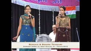 Lagi aa Lagi aa by Roshni & Renuka Tekwani