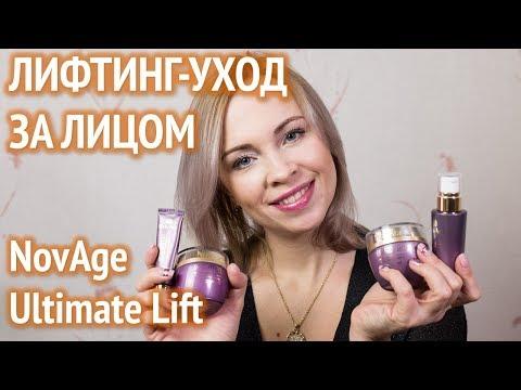 NovAge Ultimate Lift: мой лифтинг-уход за лицом