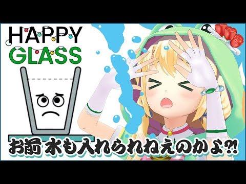 【Happy Glass】お前水も入れられねえのかよ?!【虹河ラキ/水属性】