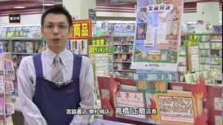 【書店ナビ】宮脇書店 東札幌店