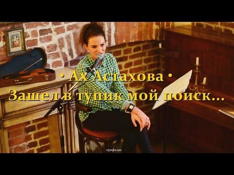 Ах Астахова • Зашел в тупик мой поиск оправданий