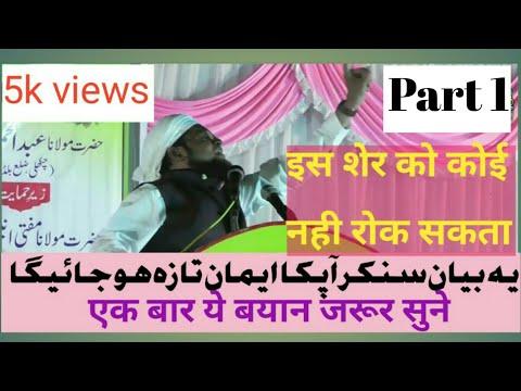 Mufti Haroon nadvi latest bayan 2018