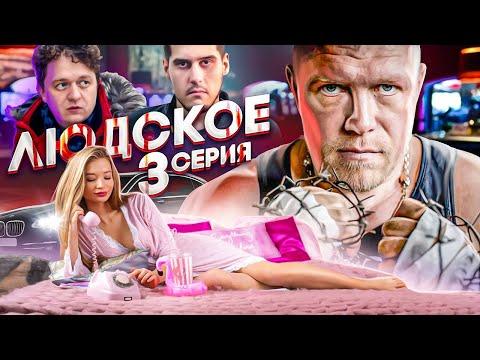 "Сериал Людское - 3 серия ""Бригада Максима Новоселова"""