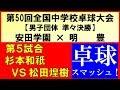 卓球 全中団体 2019 杉本和祇(安田学園)vs松田煌樹(明豊) 準々決勝 第5試合 第50回…