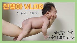 [나나블리육아일기] 생후1개월 육아일기/아기유산균추천/…