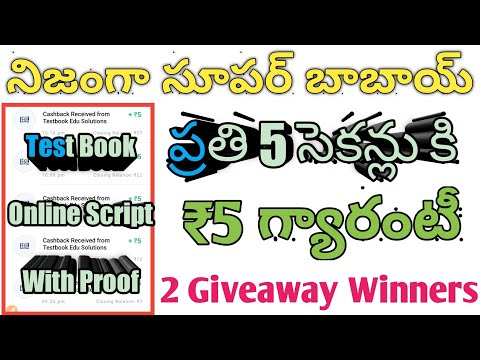 Test Book App Trick| Test Book App Best Trick Telugu| Instant Redeem Into Paytm|