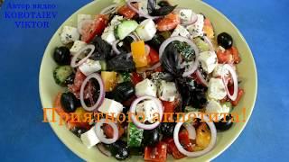 Греческий салат с необычной заправкой Как приготовить салат греческий