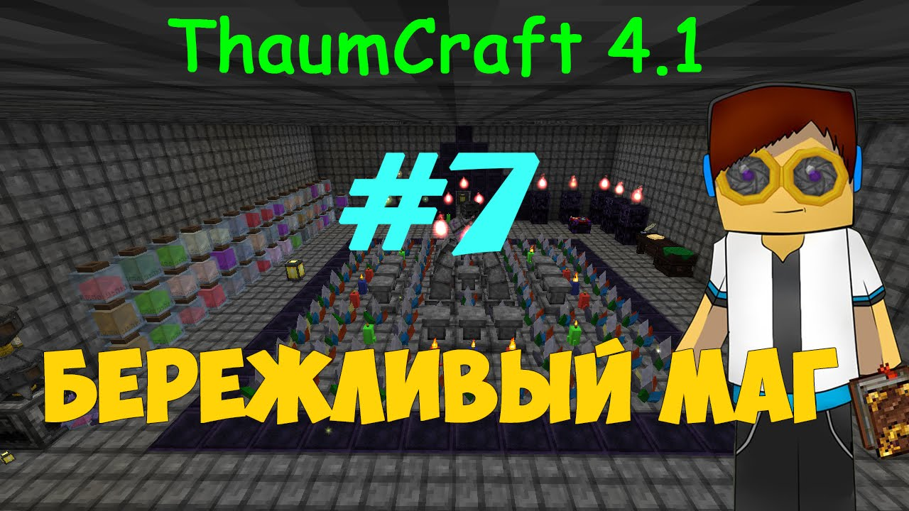 Thaumcraft v. 5. 2. 4 [1. 8. 9] › mods › mc-pc. Net — minecraft downloads.