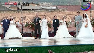 Массовая и многонациональная свадьба в Дербенте попала в Книгу рекордов Гиннесса